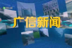 20210728广信新闻