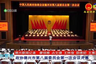 政协德兴市第八届委员会第一次会议开幕