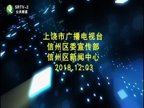 党风政风热线_2018-12-03
