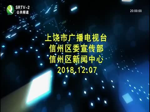 党风政风热线_2018-12-07