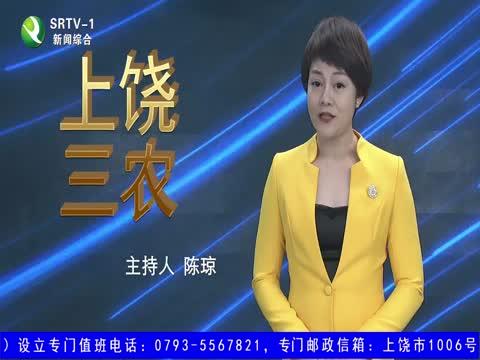 上饶三农_2018-12-12