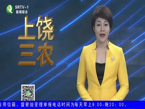 上饶三农_2018-12-11