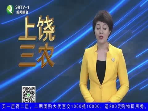 上饶三农_2019-01-16