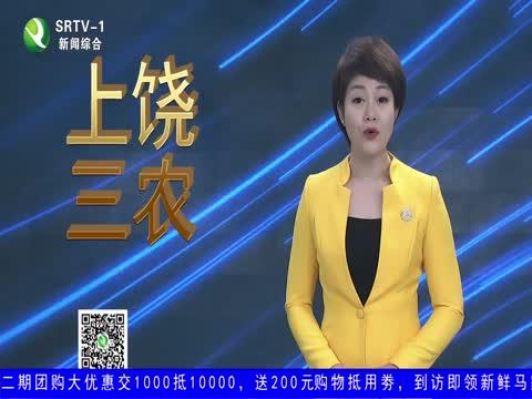 上饶三农_2019-01-15