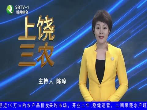 上饶三农_2019-01-17