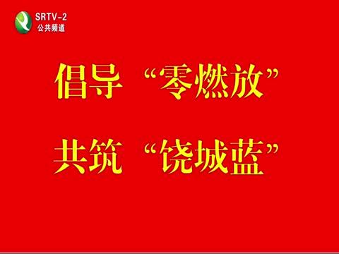 党风政风热线_2019-02-11