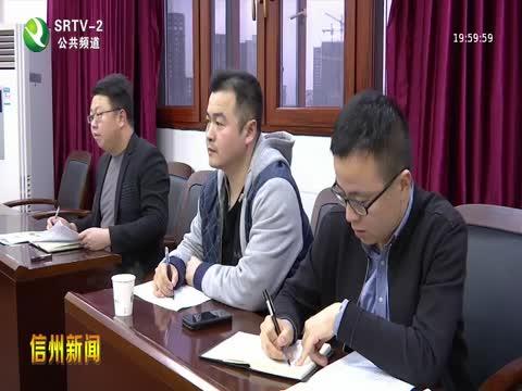 党风政风热线_2019-03-18