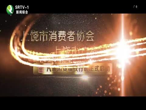 上饶三农_2019-04-18