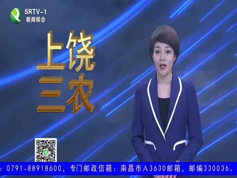 上饶三农_2019-04-15