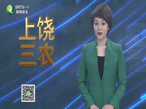 上饶三农_2019-05-20