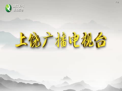 上饶三农_2019-05-23