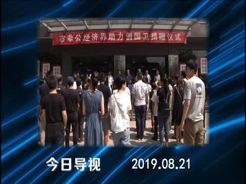 20190821信州新闻