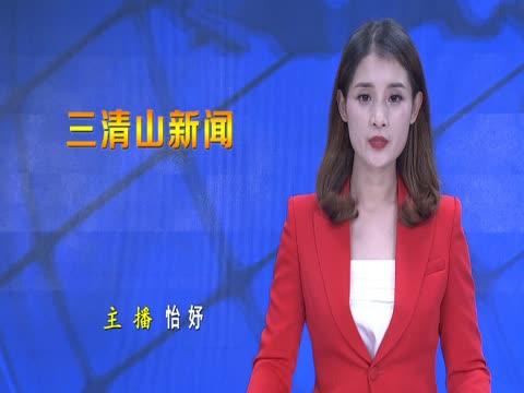 20190921三清山新闻