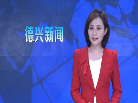 德兴市新联会艺术家分会举行庆祝中华人民共和国成立70周年中秋晚会