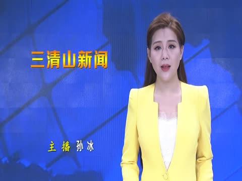 20190917三清山新闻