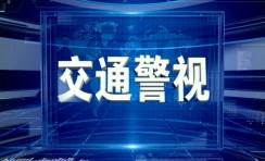 交通警视_03-25 上饶交警助力企业复工