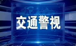 """交通警视_04-01 """"战役""""英雄前往婺源休养 交警全程护送"""