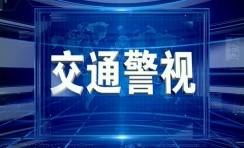 交通警视_05-20 交通安全直播月