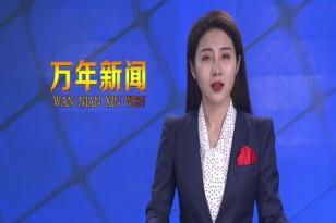 万年县政府与国利民福实业有限公司举行签约仪式