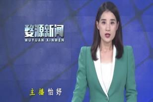 20210621婺源新闻