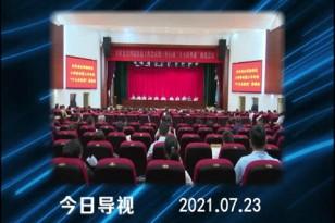 20210723广信新闻