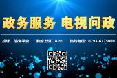 上饶市《政务服务 电视问政》栏目今日开播