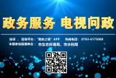 9.7 政务服务电视问政:上饶市生态环境局、上饶市水利局