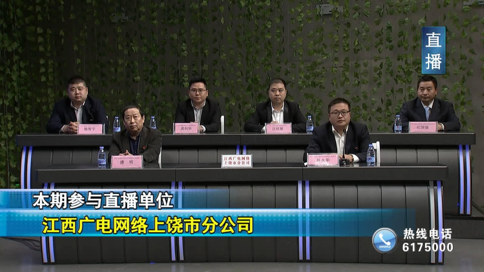 2018年党风政风直播江西广电网络上饶市分公司