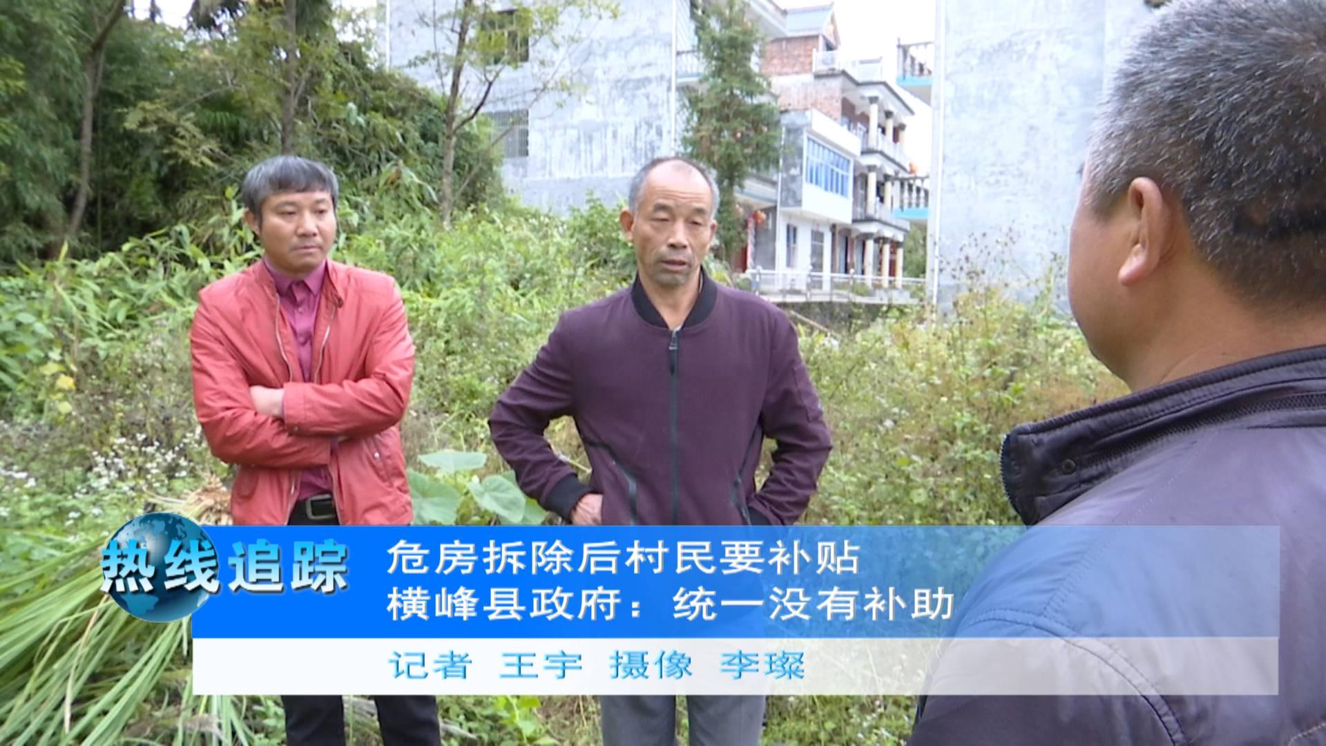 危房拆除后村民要补贴 横峰县政府:统一没有补助