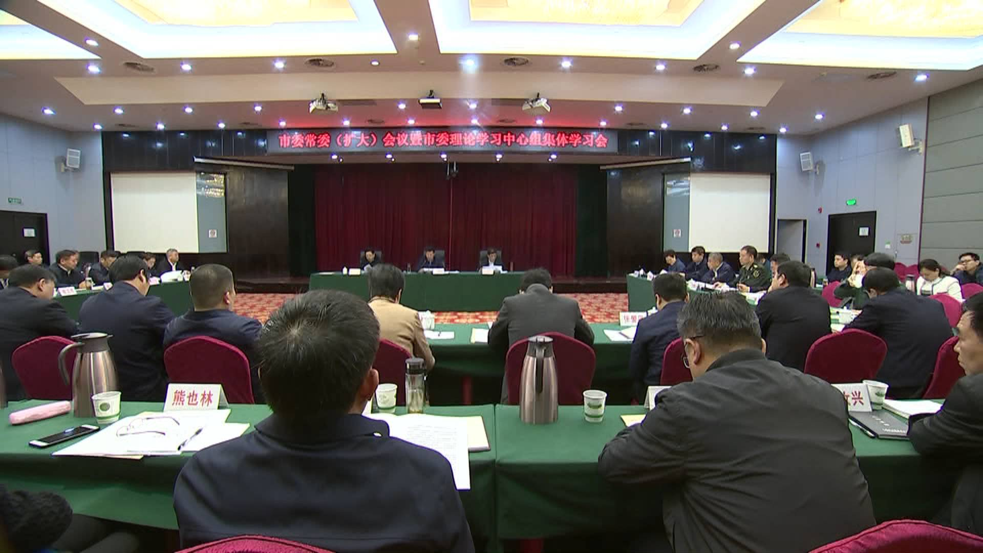 市委常委(扩大)会议暨市委理论学习中心组集体学习会举行