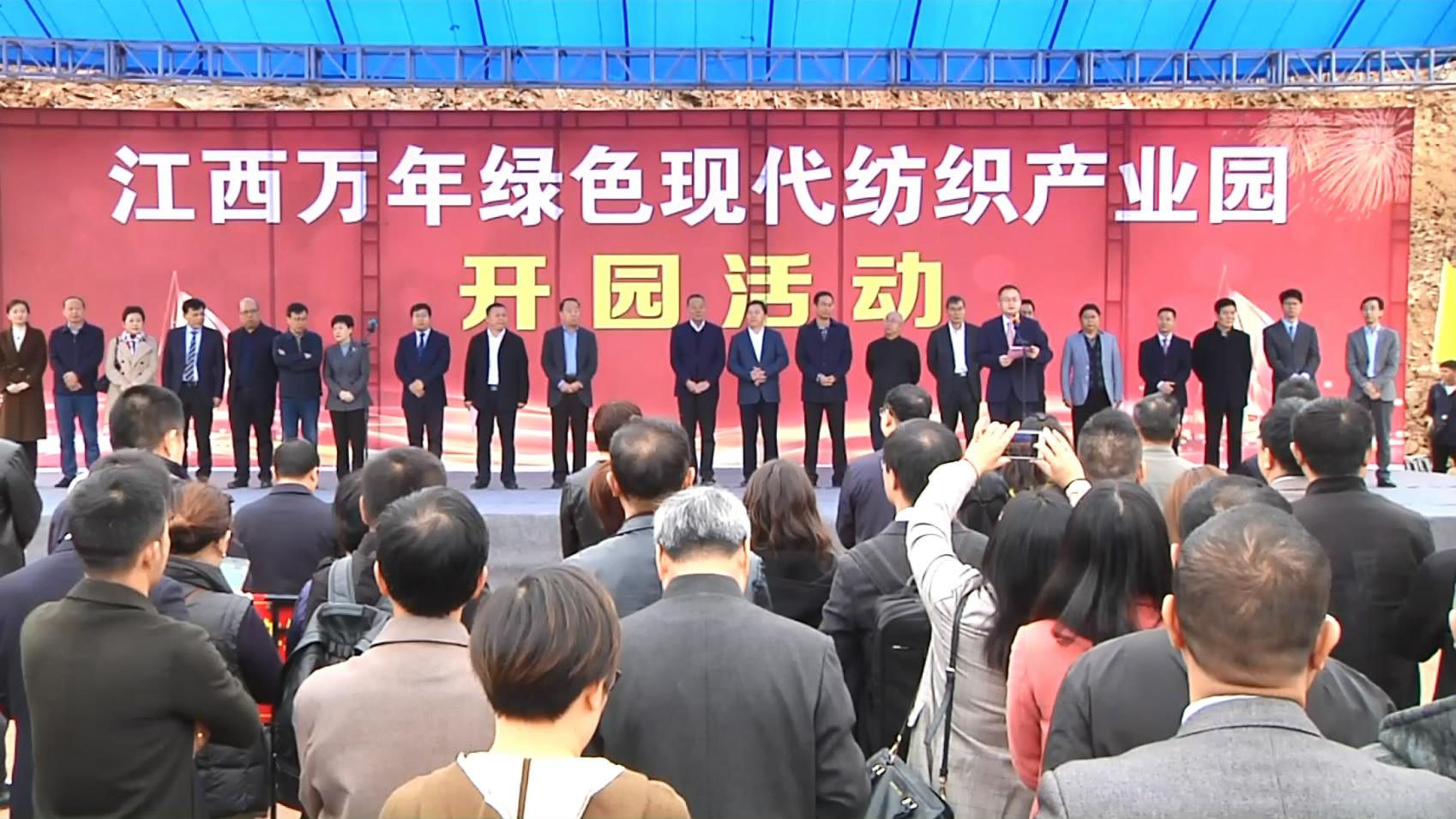 万年县绿色现代纺织产业园举行开园活动