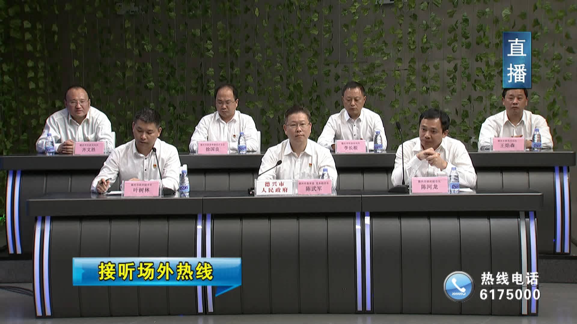 2018年党风政风德兴市人民政府