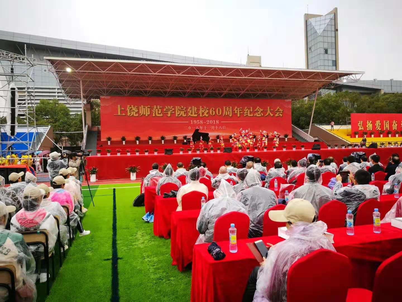 上饶师范学院建校60周年纪念大会举行