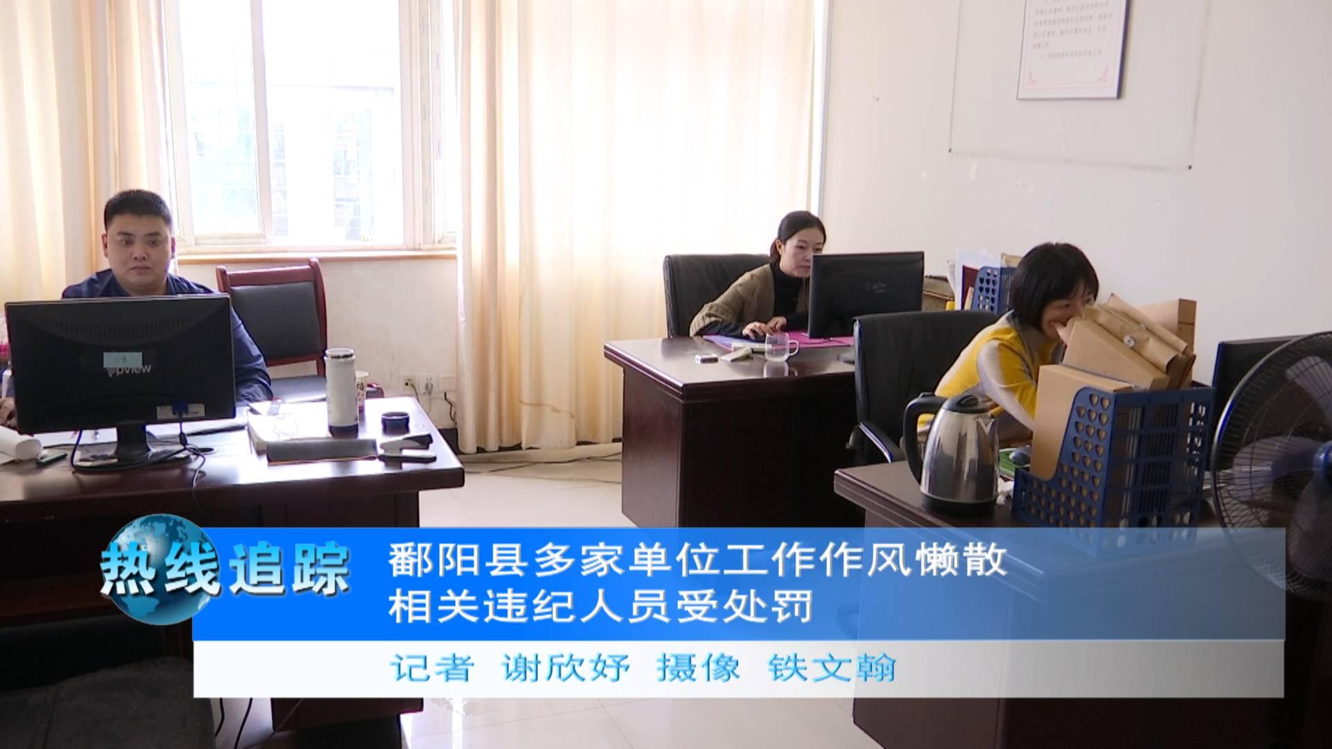 鄱阳县多家单位工作作风懒散 相关违纪人员受处罚