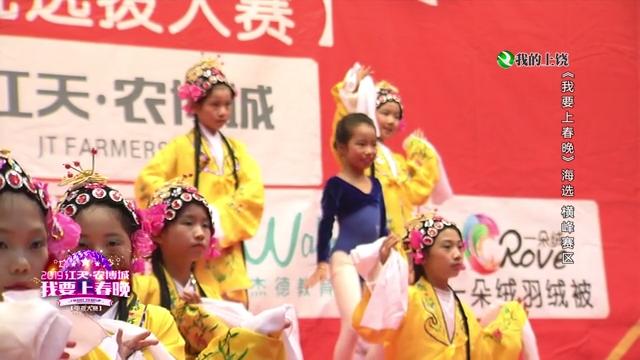 """2019江天·农博城""""我要上春晚""""横峰县海选赛(中)"""