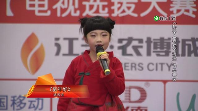 """2019江天·农博城""""我要上春晚""""德兴市海选赛(下)"""