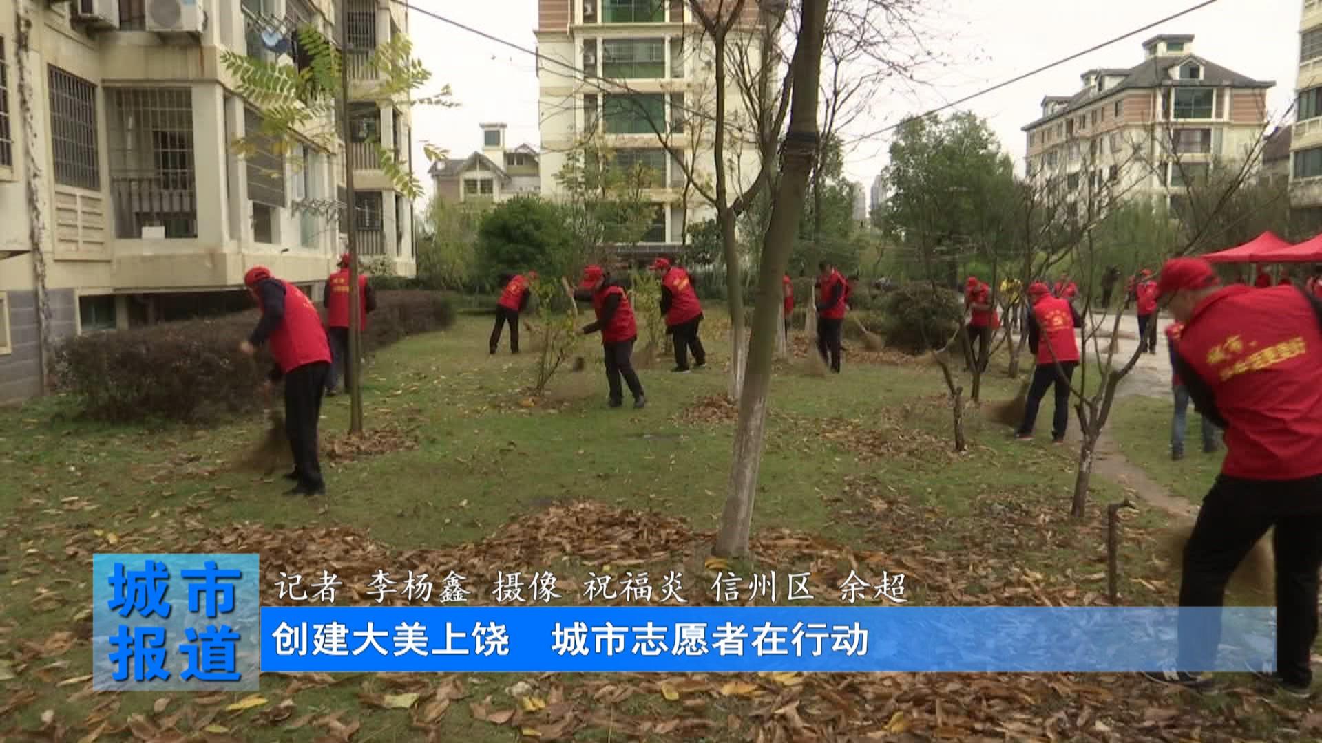 创建大美上饶  城市志愿者在行动