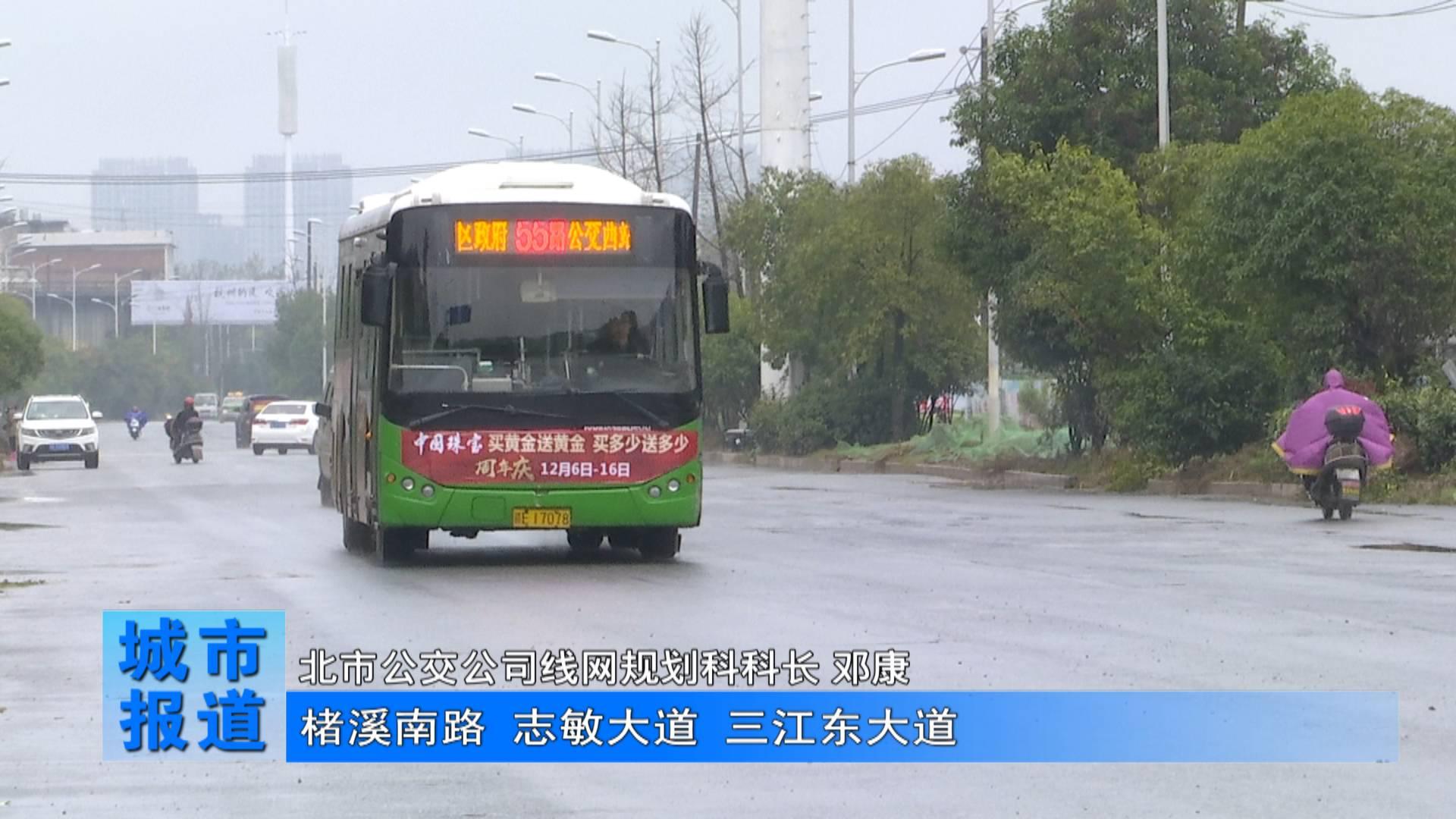 两条新公交线路开通 方便沿线居民出行
