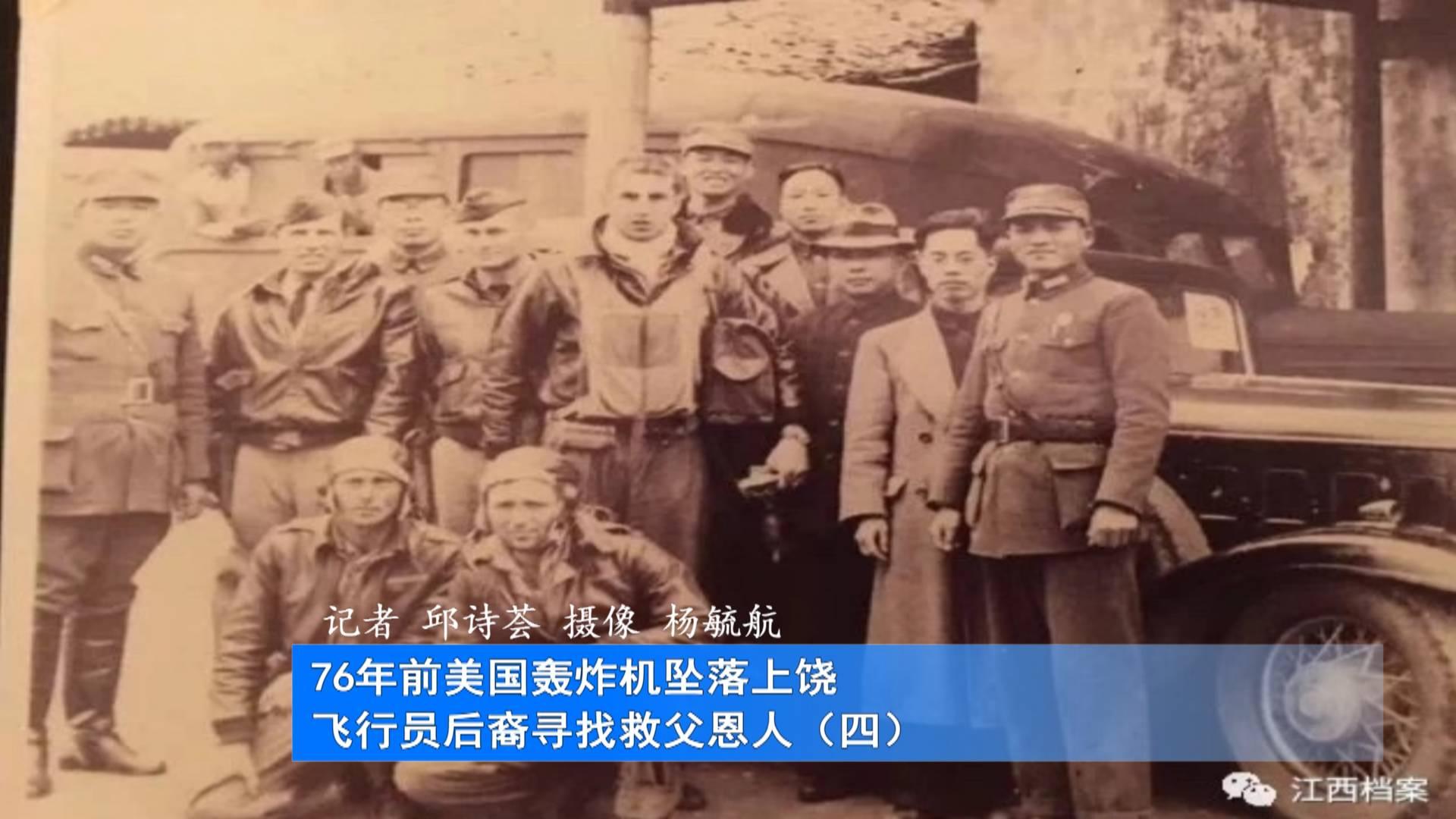 76年前美国轰炸机坠落上饶 飞行员后裔寻找救父恩人