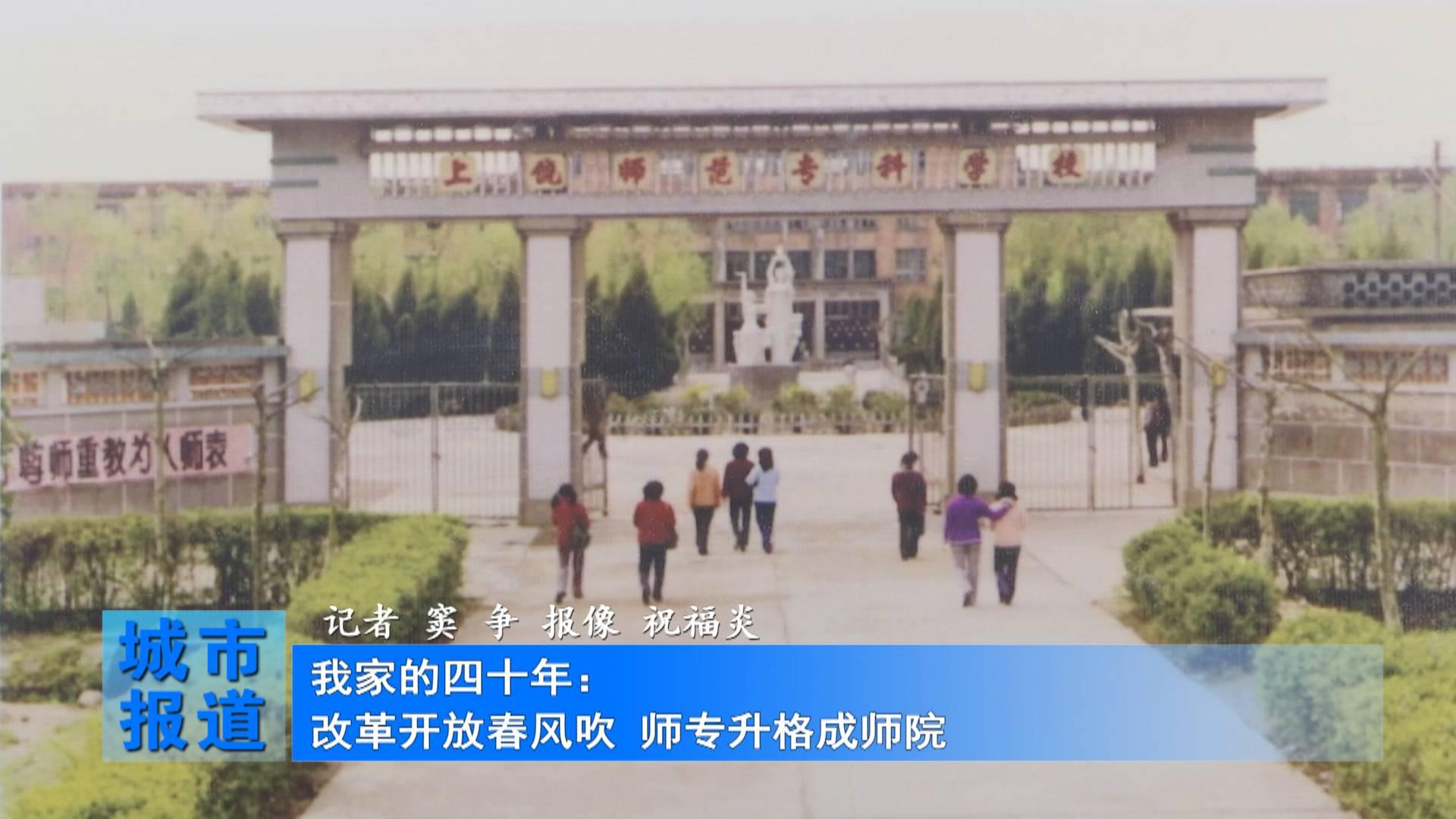 《改革开放四十年》特别报道:我在上饶师院的40年
