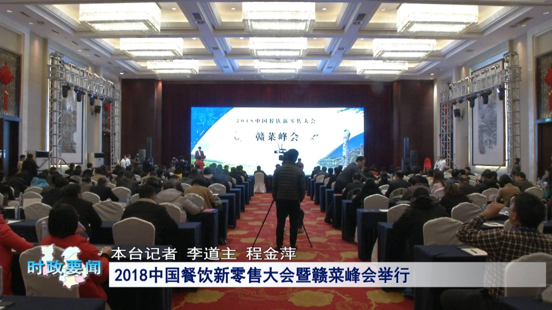 2018中国餐饮新零售大会暨赣菜峰会举行