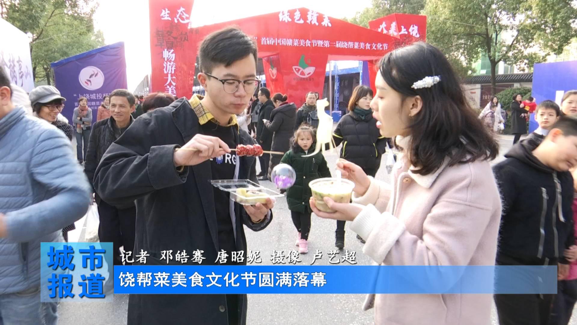 饶帮菜美食文化节圆满落幕
