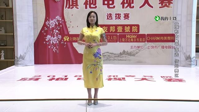 2018友邦壹号院旗袍大赛 信州区2(上)