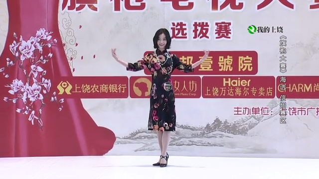 2018友邦壹号院旗袍大赛 信州区2(中)