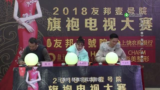 2018友邦壹号院旗袍大赛 信州区2(下)
