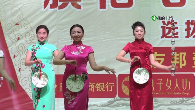 2018友邦壹号院旗袍大赛 广丰区(上)
