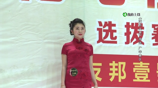 2018友邦壹号院旗袍大赛 广丰区(中)