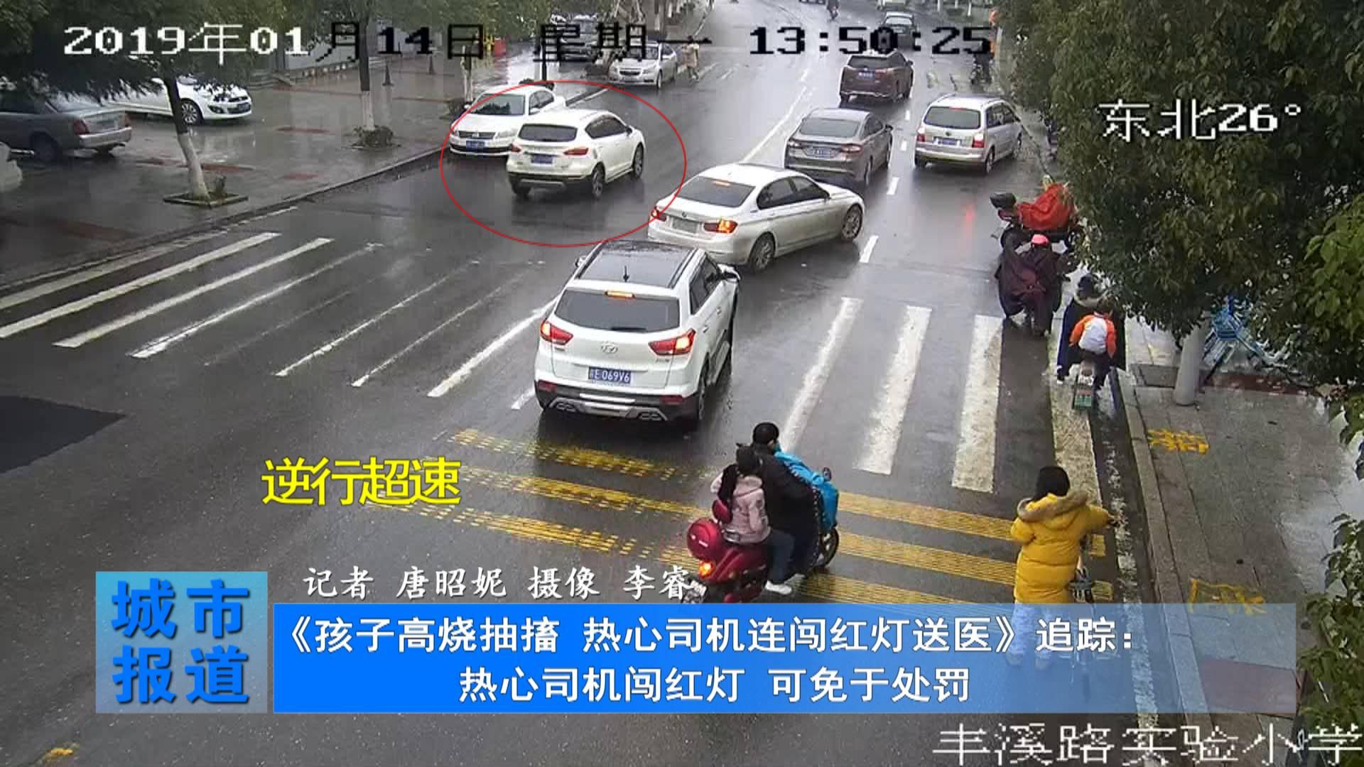 《孩子高烧抽搐 热心司机连闯红灯送医 》追踪: 热心司机闯红灯 可免于处罚