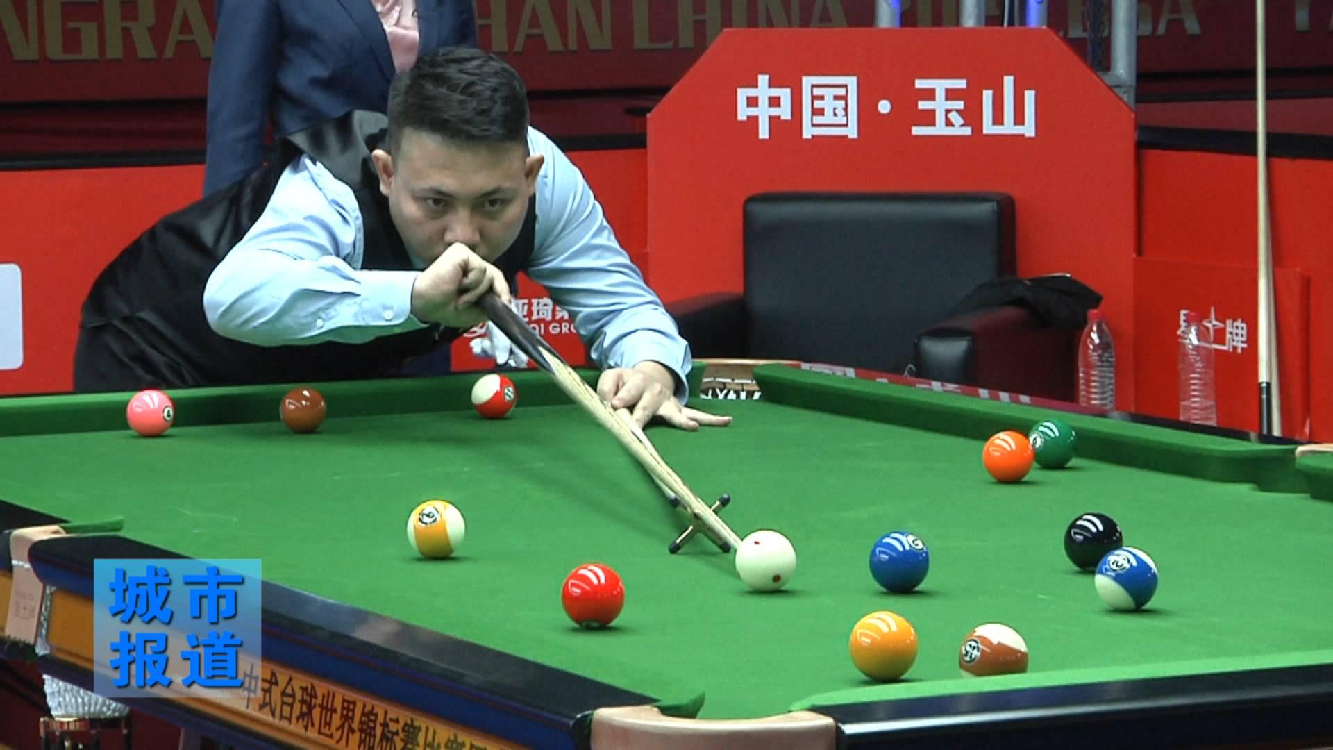 中式台球世锦赛半决赛:郑宇伯超常发挥 陈思明再冲女子冠军