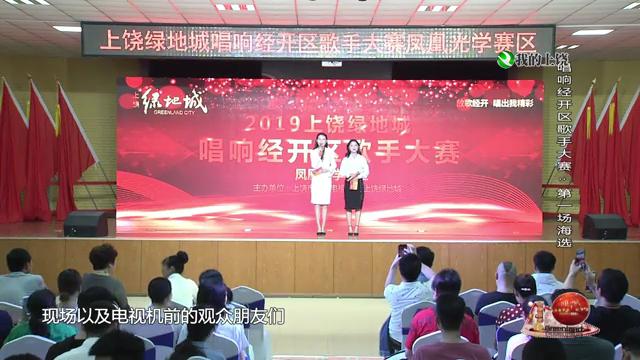 2019上饶绿地城唱响经开区歌手大赛 凤凰光学赛区(上)